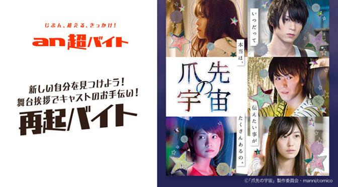 日給5万円+交通費「an超バイト」× 映画「爪先の宇宙」