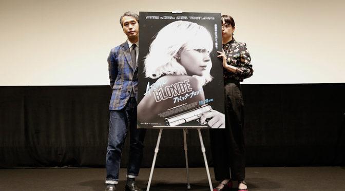 青野賢一、山崎まどか『アトミック・ブロンド』の80年代の音楽、ファッションを語った!