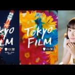 橋本環奈 第30回東京国際映画祭アンバサダーに就任!