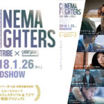 EXILE HIROプロデュース『CINEMA FIGHTERS』プレミア上映 岩田剛典と石井杏奈が登壇決定!