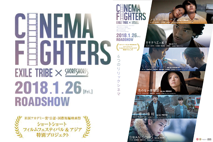 『CINEMA FIGHTERS』公開記念舞台挨拶 追加決定!
