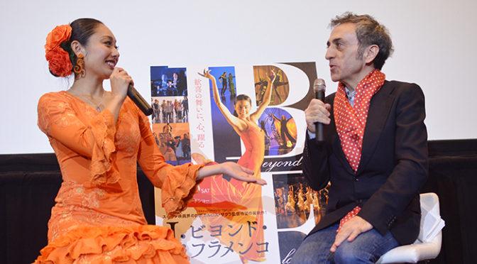 安藤美姫フラメンコ衣装で登場。『J:ビヨンド・フラメンコ』ラテンビート映画祭