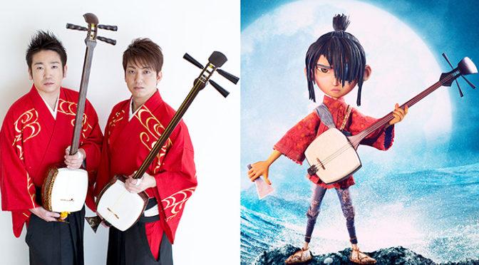 日本語吹替え版主題歌に三味線 吉田兄弟『KUBO/クボ 二本の弦の秘密』