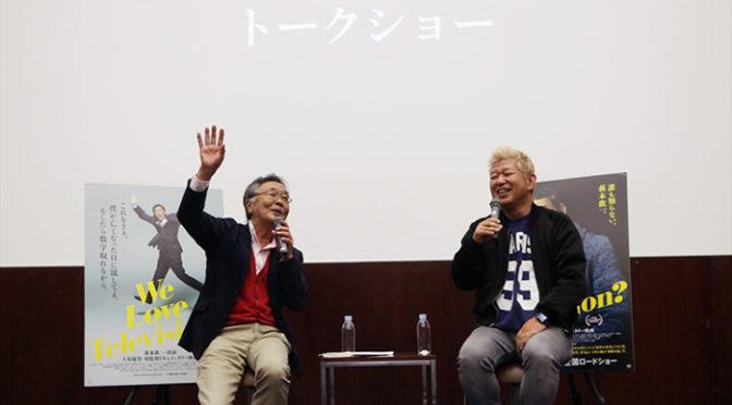 三宅恵介さん、土屋敏男監督 欽ちゃんを語った映画『We Love Television?』対談イベント!