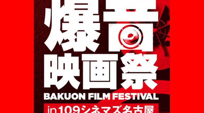 """映画は""""音"""" で、もっと楽しめる!第2回「爆音映画祭 in 109シネマズ名古屋」決定!"""
