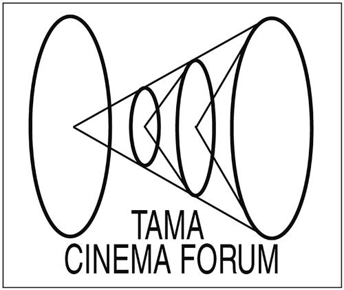 「第28回映画祭TAMA CINEMA FORUM」