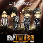 CLAMP描き下ろしのg-swordと『HiGH&LOW THE MOVIE 3 / FINAL MISSION』コラボポスター到着