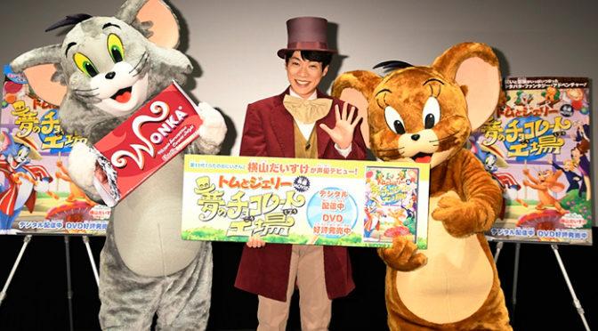 横山だいすけお兄さん登壇!生歌も披露!『トムとジェリー 夢のチョコレート工場』特別上映会