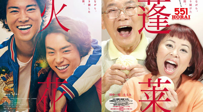 菅田将暉x桐谷健太 映画『火花』×551蓬莱 コラボ