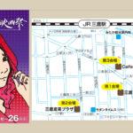 「第1回三鷹連雀映画祭」を開催迫る!