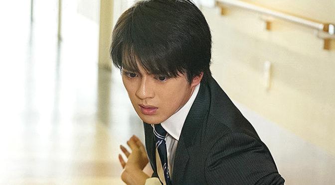 新田真剣佑が新人熱血刑事!映画『不能犯』全開画像解禁!