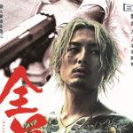 『全員死刑』の昭和実録映画風クラッシック特別ポスター解禁!メイキングも!