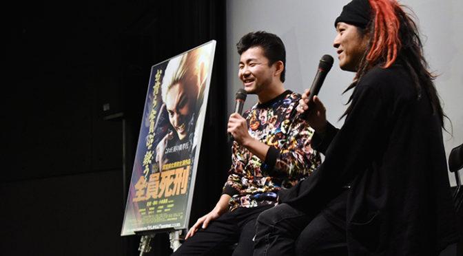 高橋ヨシキ x 小林勇貴監督 熱く語った!『全員死刑』トークイベント