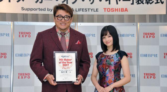 映画『銀魂』福田雄一監督日経BPが選ぶ「ヒットメイカー・オブ・ザ・イヤー2017」に選出!