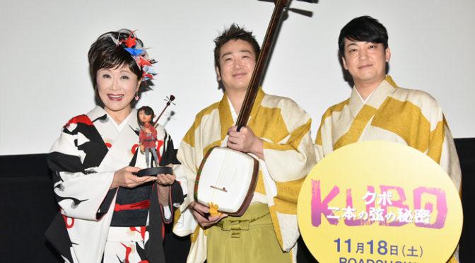 吉田兄弟生演奏披露、小林幸子が登場!『KUBO/クボ 二本の弦の秘密』