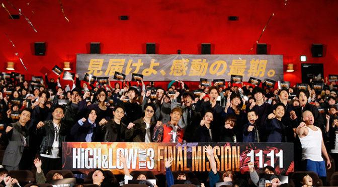 『HiGH&LOW THE MOVIE 3』豪華22名のキャ スト陣が登壇。黒木啓司、鈴木伸之、町田啓太、窪田正孝、山田裕貴