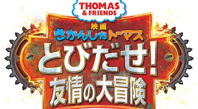 世界の子どもたちに大人気のロングセラーキャラクター「きかんしゃトーマス」。