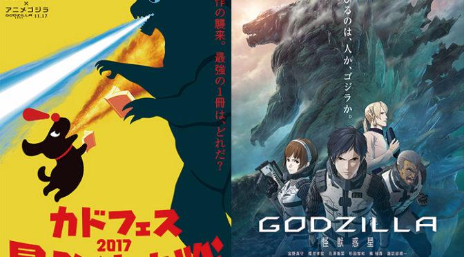角川文庫×映画『GODZILLA』スペシャルコラボ!「カドフェス最強決定戦2017」