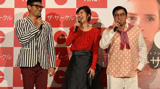 ずるい女!村上佳菜子が罰ゲーム・・・・『ザ・サークル』公開記念イベント