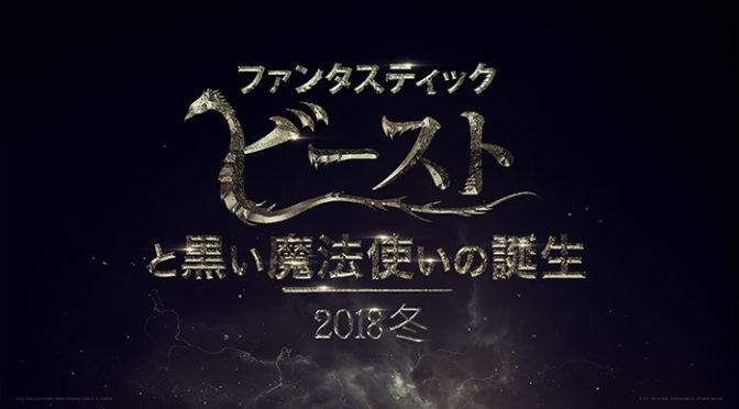 『ファンタスティック・ビーストと黒い魔法使いの誕生』ファーストルック到着!