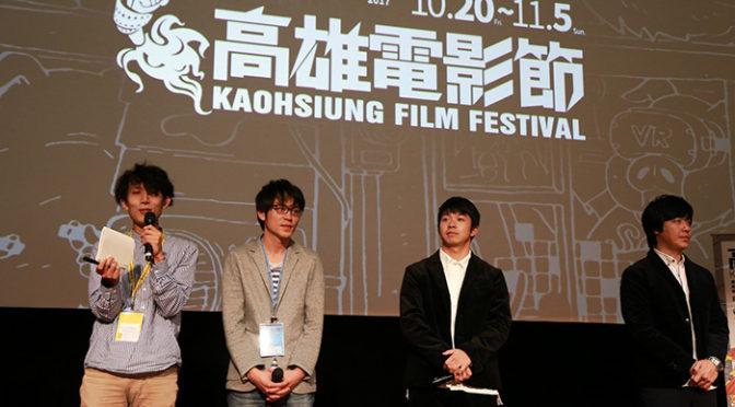 太賀 x 廣原暁監督 x 永井拓郎 台湾 高雄映画祭参上!『ポンチョに夜明けの風はらませて』