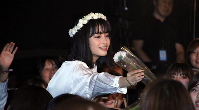 生田斗真、広瀬すず『先生! 、、、』大ヒット御礼で、観客にガーベラをプレゼント