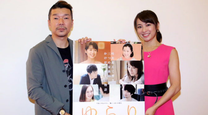 今週末11月4日公開『ゆらり』 内山理名、横尾初喜監督インタビュー