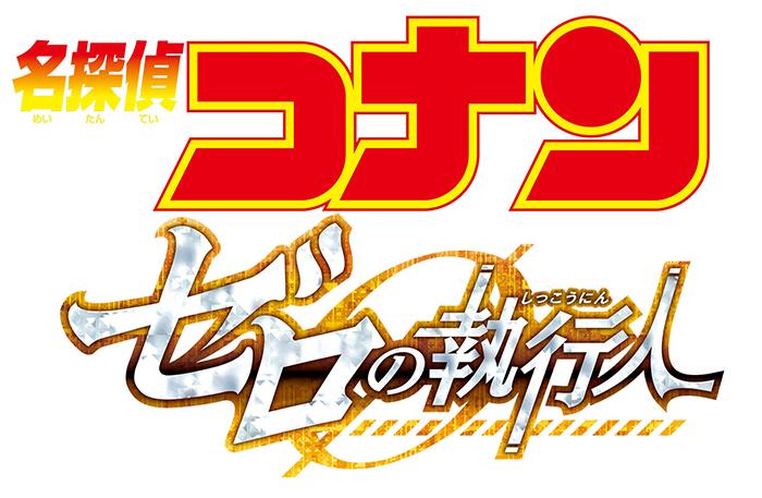 『名探偵コナン ゼロの執行人』大規模爆破事件が発端の物語!