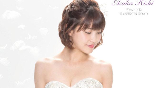 岸明日香 歌手デビュー「インフォ・メン 獣の笑み、ゲスの涙。」主題歌で!