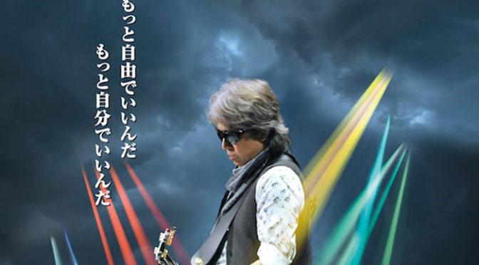 浜田省吾『旅するソングライター』劇場待望のスタンディング上映会開催決定!