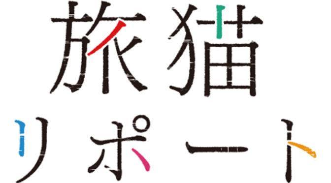 福士蒼汰「旅猫リポート」猫フォトコンテスト with ドコノコ