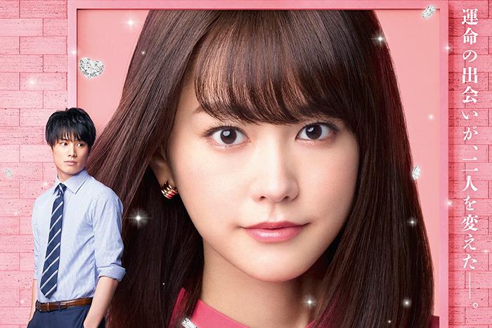 桐谷美玲、絶叫!?前向きなパワーをもらえる『リベンジ girl』予告編完成!!