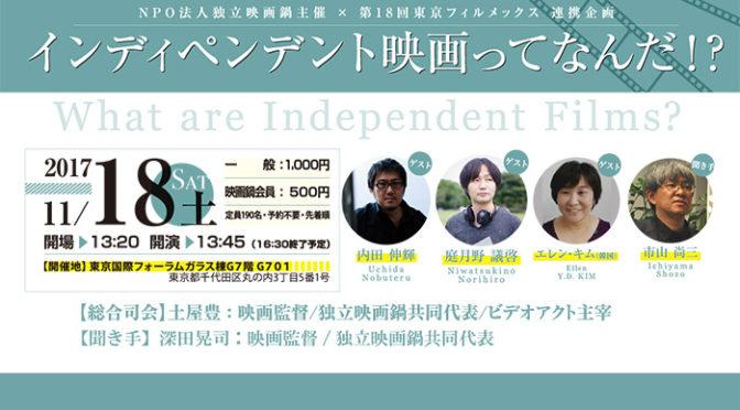 独立映画鍋 × 第18回東京フィルメックス『インディペンデント映画ってなんだ!?』