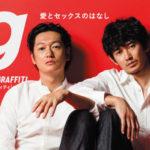 東京グラフィティ12月号セックス特集 表紙に映画『光』井浦新&瑛太