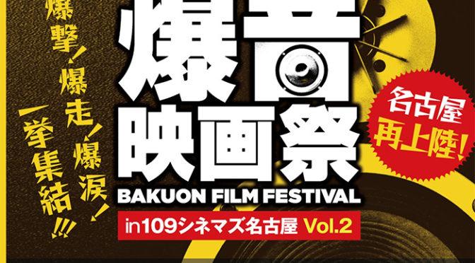 今日から3日間!爆音映画祭 in 109シネマズ名古屋 開催!