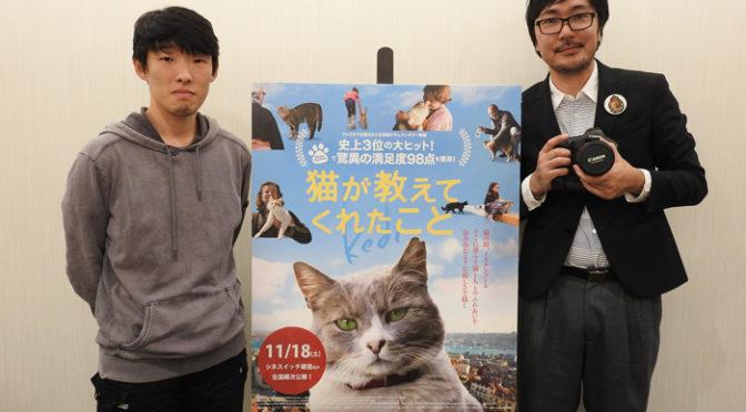 沖昌之の猫の撮り方レクチャーも!松江哲明も登壇『猫が教えてくれたこと』試写会
