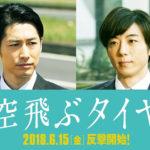 長瀬智也xディーン・フジオカx高橋一生「空飛ぶタイヤ」特報到着!