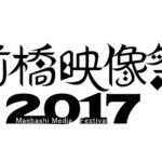 吉田孝行監督『ぽんぽこマウンテン』 第8回前橋映像祭2017にて上映間近!