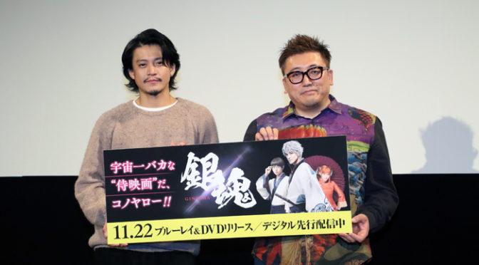 映画『銀魂パート2(仮)』製作決定!BD&DVDリリース記念 小栗旬、福田雄一監督イベントで