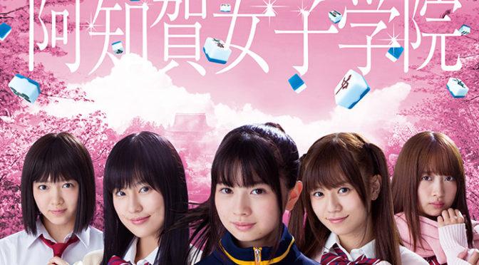 桜田ひより『咲-Saki-阿知賀編 episode of side-A』特報!CDリリースも決定!