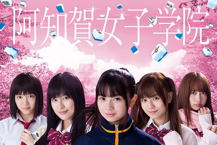 『咲-Saki-阿知賀編 episode of side-A』本予告が解禁 咲(浜辺美波)が!