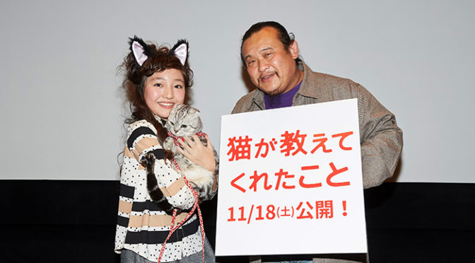 谷花音とパンク町田がネコトーク!!!『猫が教えてくれたこと』試写会