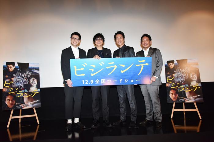 大森南朋・鈴木浩介・桐谷健太の3兄弟揃い踏み映画『ビジランテ』完成披露