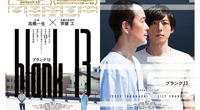 齊藤工監督 高橋一生主演『blank13』すでに【6冠獲得】 新ビジュアルも解禁!