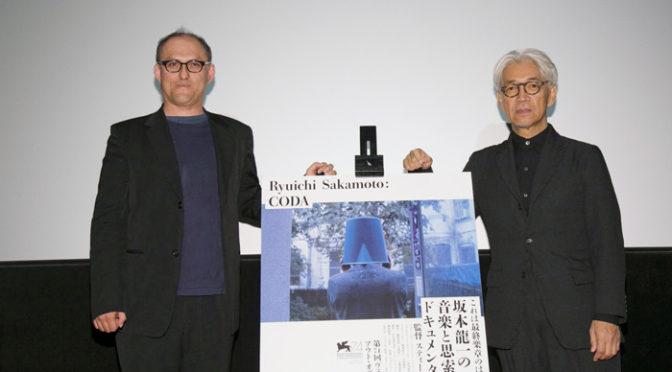 坂本龍一 x シブル監督『Ryuichi Sakamoto: CODA』初日舞台挨拶
