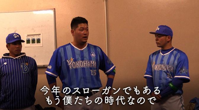 横浜DeNAドキュメンタリ「FOR REAL-必ず戻ると誓った、あの舞台へ。-」制作&公開決定