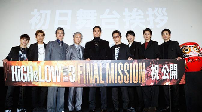 バイク話で大盛り上がり『HiGH&LOW THE MOVIE 3 / FINAL MISSION』 初日舞台挨拶
