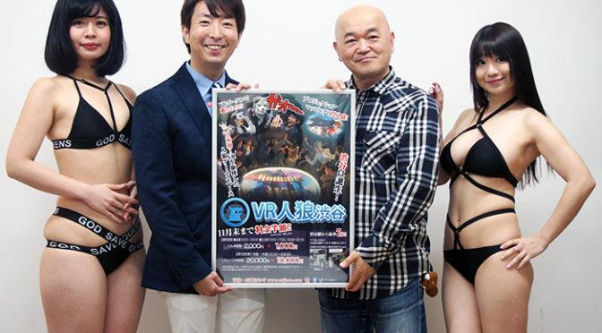 高橋名人、人狼ゲーム対決でAIに圧勝!@VR人狼渋谷