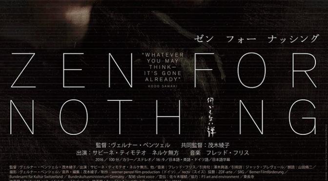 『ZEN FOR NOTHING~何でもない禅~』ポレポレ東中野にてお正月公開!