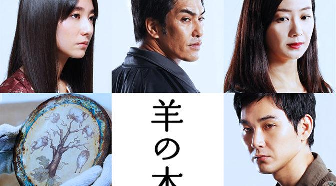 吉田大八監督『羊の木』緊迫のビジュアル・予告編、遂に解禁!